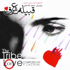 The Tribe of Love