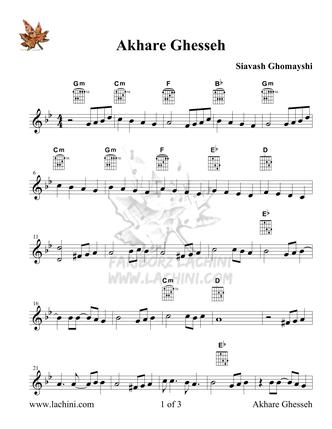 Akhare Ghesseh Sheet Music